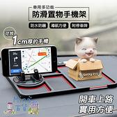 [7-11今日299免運] 車用多功能防滑置物手機架 汽車置物墊 收納墊 手機座(mina百貨) 【G0082】
