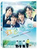 虹色時光 DVD | OS小舖