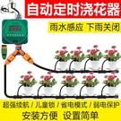 自動澆花器花園定時家庭陽台澆水花園灌溉滴灌設備霧化微噴系統