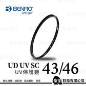【聖影數位】百諾 BENRO UD UV SC 保護鏡 43/46mm 薄框 單層鍍膜