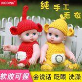 仿真眨眼嬰兒全軟膠寶寶硅膠會說話的睡眠洋娃娃智能兒童女孩玩具WY『全館好康1元88折』