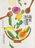(二手書)蔬果好選食:蔬菜水果這樣吃就對了,挑鮮/保存/切洗/料理,史上收錄數 N..