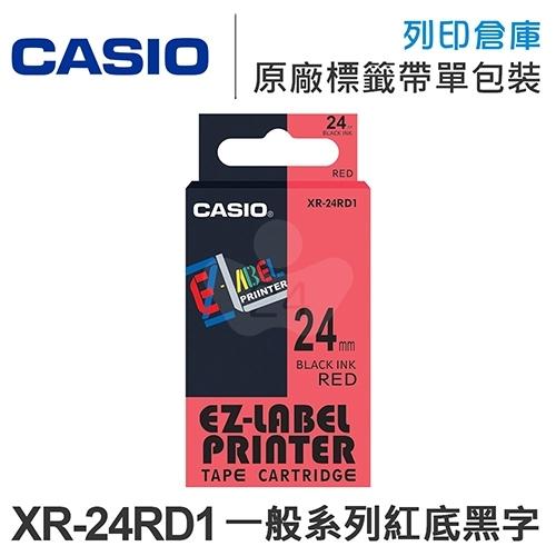 CASIO XR-24RD1 一般系列紅底黑字標籤帶(寬度24mm) /適用 CASIO KL-170/KL-170 Plus/KL-G2TC/KL-P350W