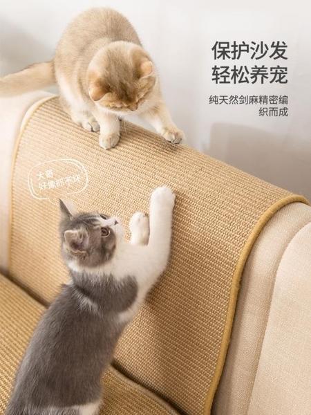 貓抓板劍麻墊子防貓抓沙發保護大號磨爪器耐抓不掉屑貓窩貓咪用品