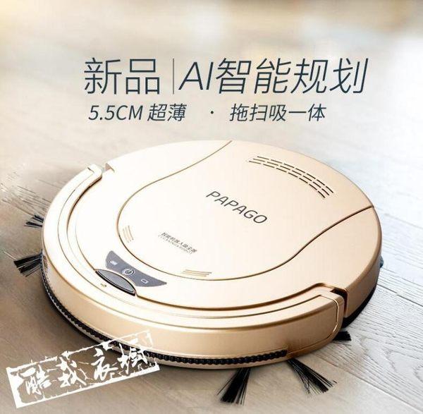 智慧機器人 PapaGo掃地機器人超薄家用智慧吸塵器全自動擦地拖地機清潔一體機 酷我衣櫥
