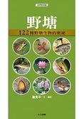 野塘:122種野塘生物的奧祕