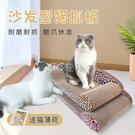 貓沙發貓抓板磨爪器瓦楞紙貓抓墊貓爪板貓咪玩具貓玩具貓咪用品
