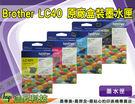 Brother LC40 四色一組 原廠...