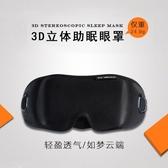 商旅寶遮光眼罩睡眠緩解眼疲勞3D立體透氣男女睡覺眼罩耳塞三件套