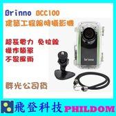 送32G記憶卡 簡單操作 免後製 不怕刮風下雨!!BRINNO BCC100 建築 縮時 攝影機 公司貨