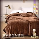 【BEST寢飾】現貨 深邃棕 素色法蘭絨金貂毯 150x200cm 毛毯 毯子 尾牙贈品 禮品