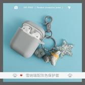 特賣沃倫卡airpods保護套矽膠蘋果無線耳機套卡通可愛airpods2充電盒保護殼