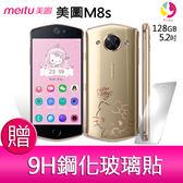 分期0利率 Meitu M8s 動漫限量版 5.2吋 128G 自拍神機 智慧型手機  贈『9H鋼化玻璃保護貼*1』
