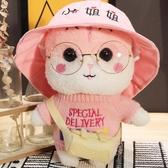 可愛超萌倉鼠年吉祥物毛絨玩具老鼠公仔布娃娃小玩偶生日禮物女孩 城市科技DF
