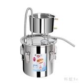 燒酒蒸酒器釀酒設備家庭蒸餾器烤酒機家用白酒純露機小型釀酒器JA7379『科炫3C』