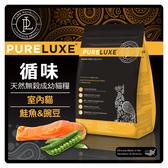 【力奇】PureLUXE 循味 天然無穀成幼貓糧-室內貓(鮭魚&豌豆) 3.3LB 可超取 (A002I14)