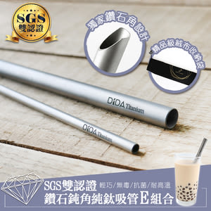【DIDA】 SGS雙認證鑽石鈍角純鈦吸管-E組合細、粗吸管五件組極致金