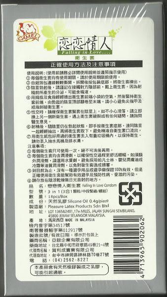 (特價) 戀戀情人衛生套 3合1 18入/盒 (3in1 顆粒/中段緊縮/螺紋)