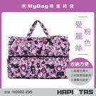 HAPITAS 旅行袋  粉色愛麗絲  摺疊旅行袋(小)  收納方便 H0002-295 MyBag得意時袋