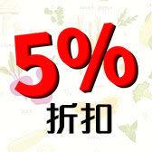 單次購物滿800元再享95折優惠活動