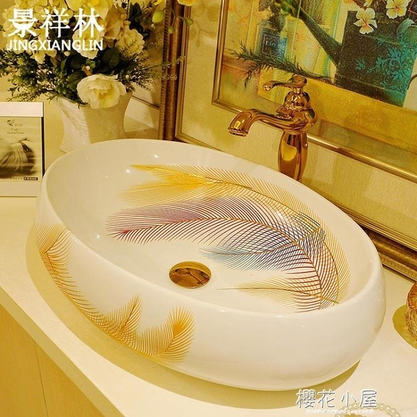 陶瓷藝術加大橢圓形衛生間洗手盆面盆歐式方形洗臉盆家用QM『櫻花小屋』