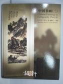 【書寶二手書T3/收藏_POC】誠軒2018秋季拍賣會_中國書畫(二)
