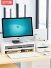 電腦增高架顯示器屏底座桌面收納盒簡約辦公室護頸鍵盤置物架墊抬 【全館免運】YJT
