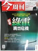 【書寶二手書T1/雜誌期刊_I86】今周刊_1254期(2021/1/4-10)_搶救綠電跳票危機