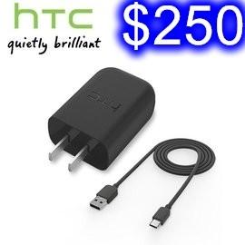 HTC M10 原裝旅充組 2.5A快充插頭+Type-C 120cm傳輸線 QC3.0 快充線【I89】