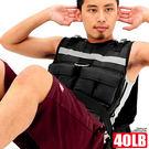 調節式40LB負重背心(40磅負重衣服.舉重背心舉重衣.重力沙包沙袋配件.加重裝備舉重量訓練推薦