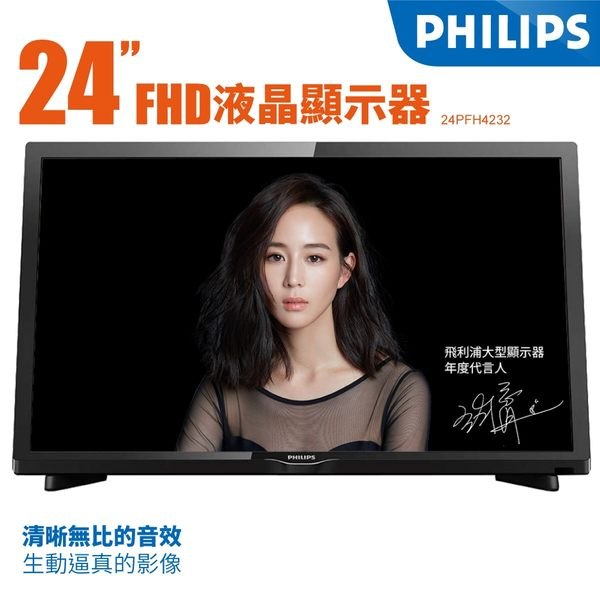 Philips 飛利浦 24吋 Full HD LED淨藍光 液晶電視 顯示器+視訊盒 24PFH4232 / 24PFH4252