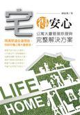 (二手書)宅得安心:公寓大廈管理原理與完整解決方案