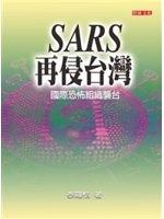 二手書博民逛書店《SARS再侵台灣:國際恐怖組織襲台-驚爆危機2》 R2Y ISBN:9867264215