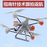 無人機 無人機高清專業4K智慧自跟拍四軸遙控飛行器實時傳輸戶外模型MKS 夢藝家