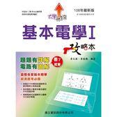 基本電學Ⅰ攻略本 108年版