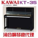 河合KAWAI KT35 全新直立鋼琴/...
