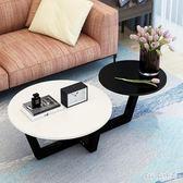 北歐現代茶幾簡約小戶型客廳迷你創意小圓桌子簡易圓形休閒咖啡桌 QG26262『Bad boy時尚』