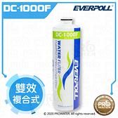【水達人】愛惠浦科技 EVERPOLL ~單道雙效複合式濾芯 DC-1000F(DC1000F)