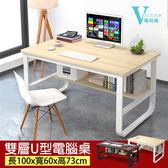 (快速組裝/桌下書架/加厚板材) 電腦桌 辦公桌 書桌 桌子 兒童桌 工作桌 現貨【VENCEDOR】
