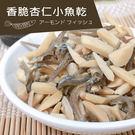[ 五桔國際] 杏仁小魚乾 20g/袋