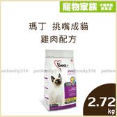 寵物家族-瑪丁 挑嘴成貓 雞肉配方 2.72kg