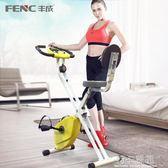 動感單車家用室內磁控車腳踏健身器材豐成運動機自行車健身車QM  莉卡嚴選