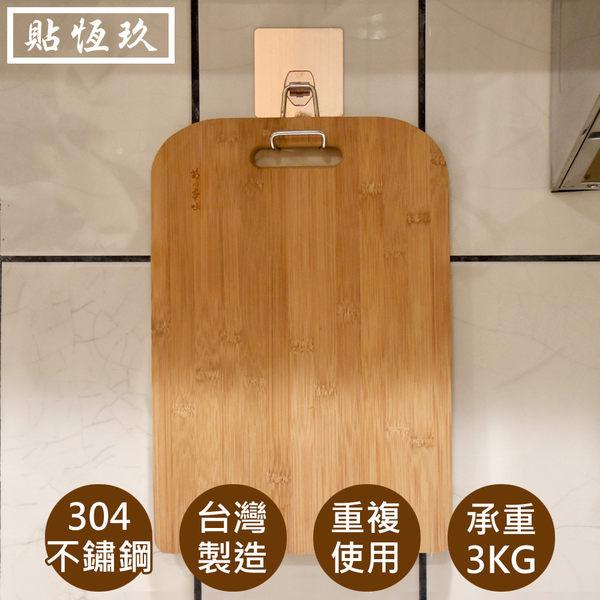 壁掛式砧板放置架 304不鏽鋼 可重複貼 萬用無痕掛勾 台灣製造 貼恆玖 廚房收納