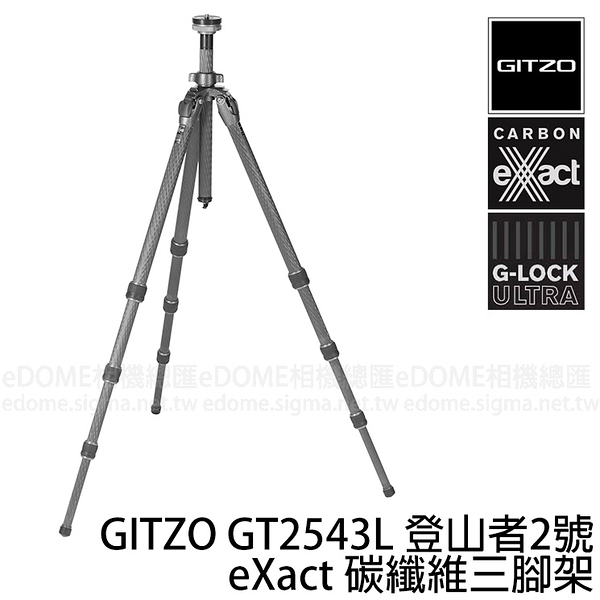 GITZO GT 2543L 附 GH3382QD (24期0利率 免運 總代理公司貨) eXact 碳纖維腳架套組 登山者 2號腳