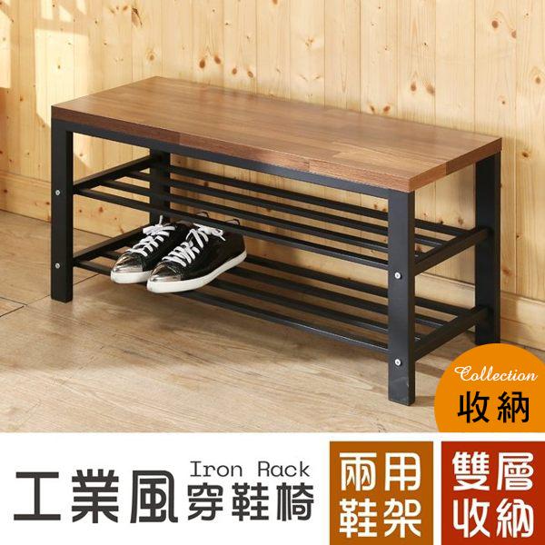 【澄境】LOFT工業風木紋鐵腳穿鞋椅(椅面厚2.5cm) 鞋架 鞋櫃 I-H-SC025