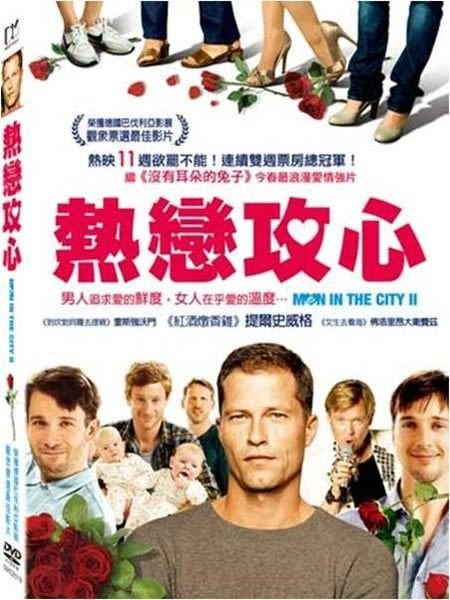 熱戀攻心 DVD Men In The City 2  (購潮8)