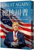 總統川普:讓美國再度偉大的重整之路,將帶領世界走向何處?