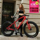 韻霸雪地沙灘車變速越野4.0超寬大輪胎山地自行車成人男學生單車 依凡卡時尚