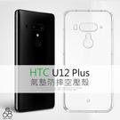 防摔殼 HTC U12+ 6吋 手機殼 ...