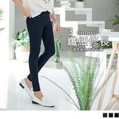 《BA4247-》涼感素面彈性純色纖腿窄管褲 OB嚴選